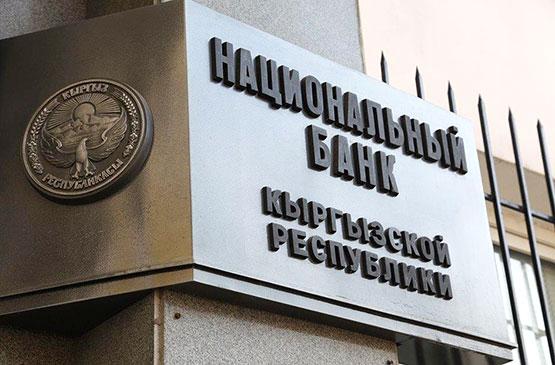 Нацбанк Кыргызской Республики снизил учетную ставку с 8% до 6%